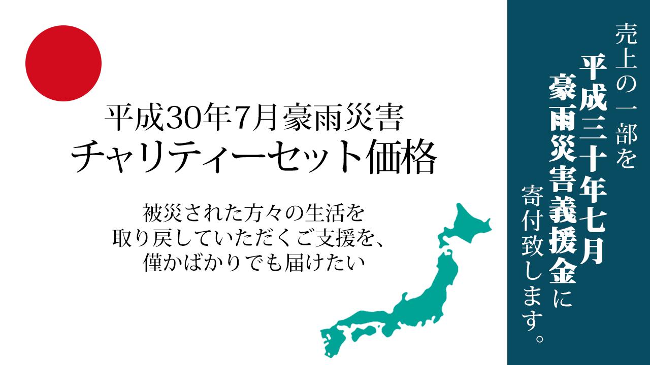 西日本広域の豪雨被害へ義援金寄付