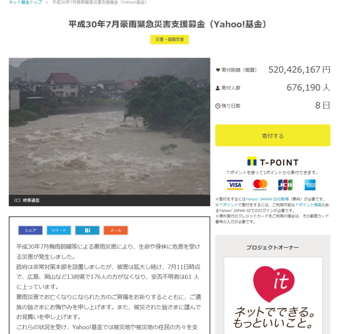 平成30年7月西日本集中豪雨被害 Yahoo義援金