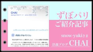 snow_yukiさんのblog