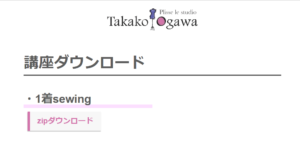 1着sewing