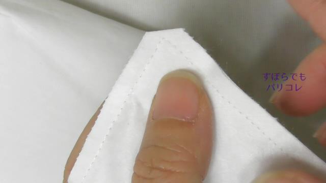 衿先の縫い代
