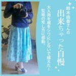 鈴木由香さん