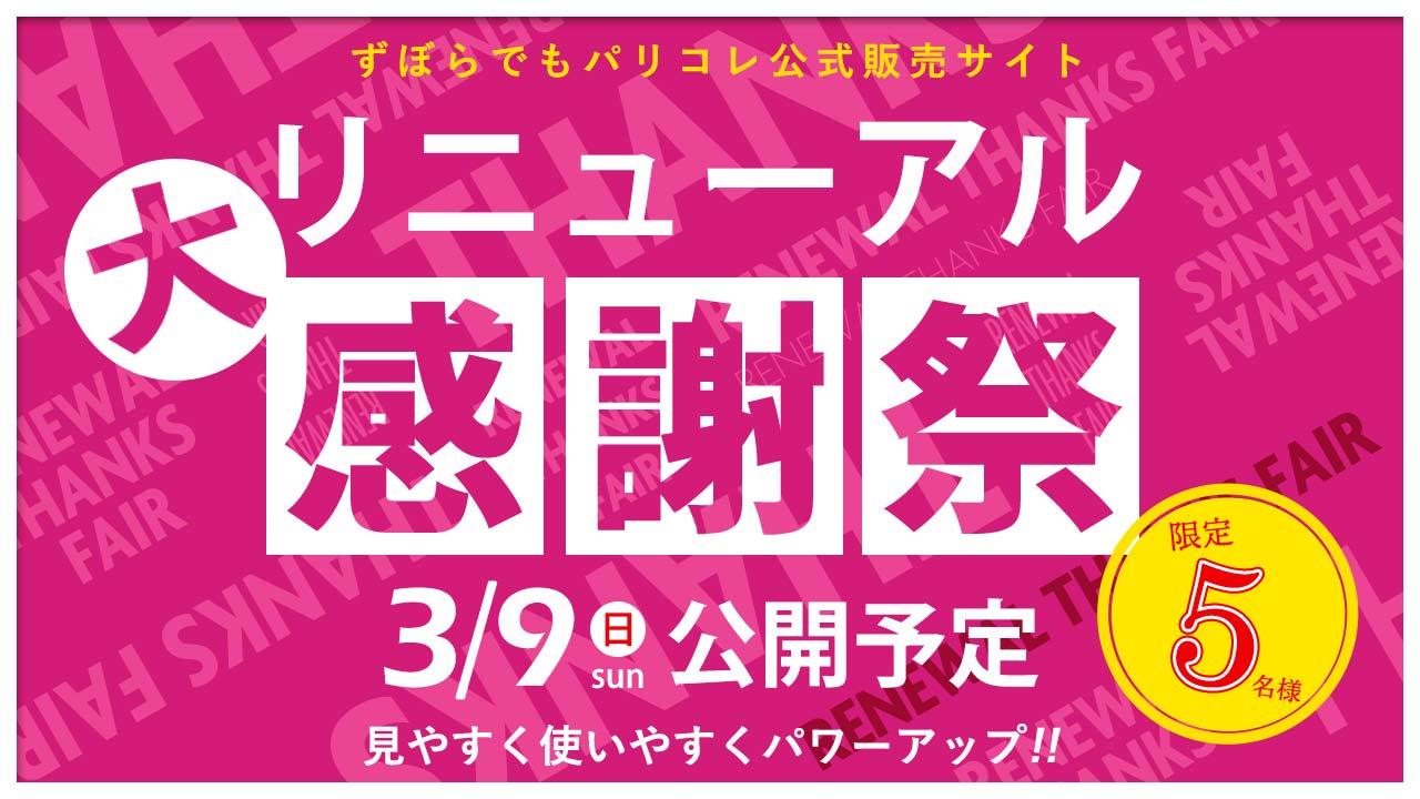"""サイトリニューアル""""大感謝祭"""""""