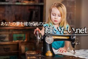 洋裁教室や独学でお悩みの方に最適な24時間自宅で学べる365回講座はあなたの幼いころの作りたいと願った夢を確かなものにするお手伝いをします。縫いたい.net