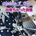 @jadore_1_ さんパイピング