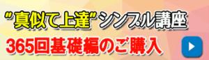 【日本初動画教材】手を真似て上達シンプル講座 ご購入ページへ