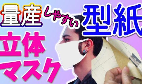 立体マスク 手作りハンドメイド型紙