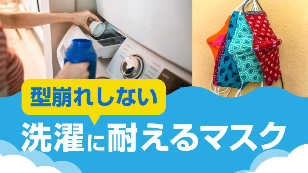 型崩れしない洗濯に耐えるマスク