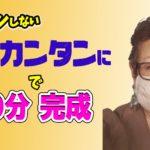 マスク作り方,マスクの作り方 アイロンしない型紙1-1