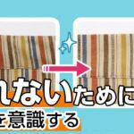 ミシン_縫い方