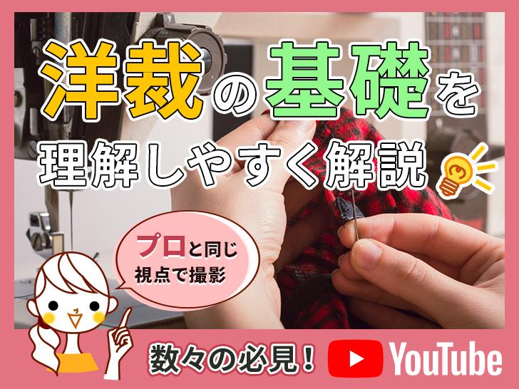 ずぼらでもパリコレYouTubeチャンネル