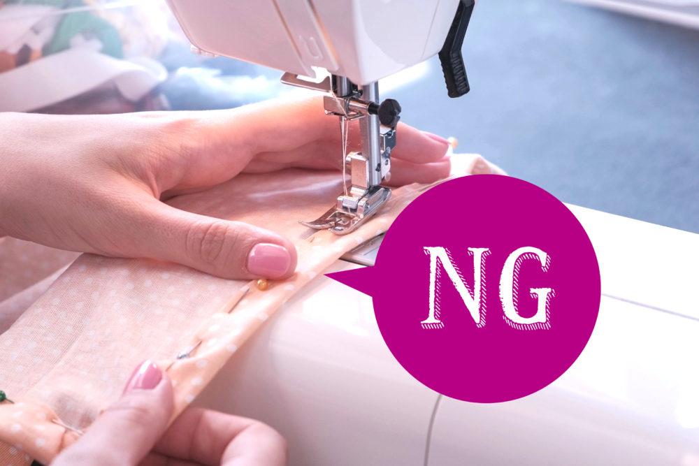 NGな縫い方
